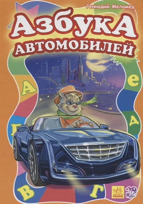 Меламед Г. Азбука автомобилей