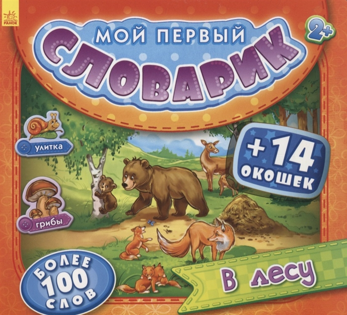 В лесу Более 100 слов 14 окошек развивающие книжки эксмо книжка 100 окошек для малышей в лесу