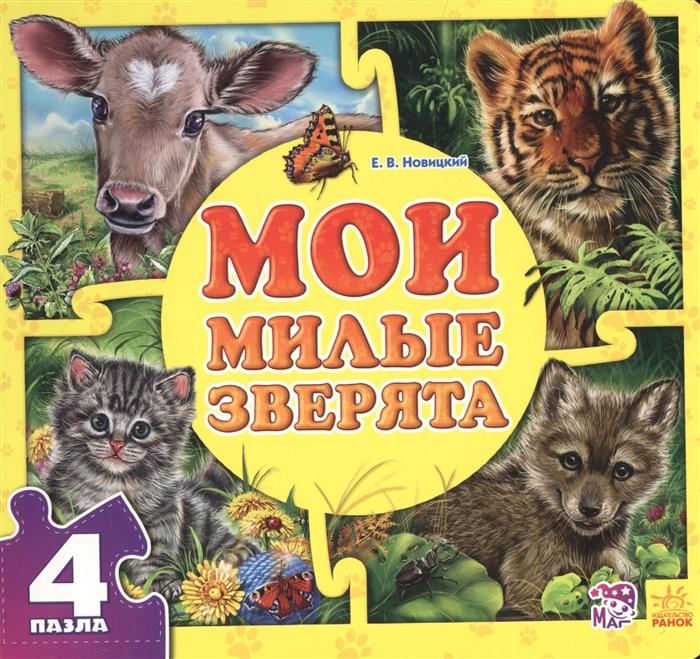 Купить Мои милые зверята, Ранок, Книги со сборными фигурками