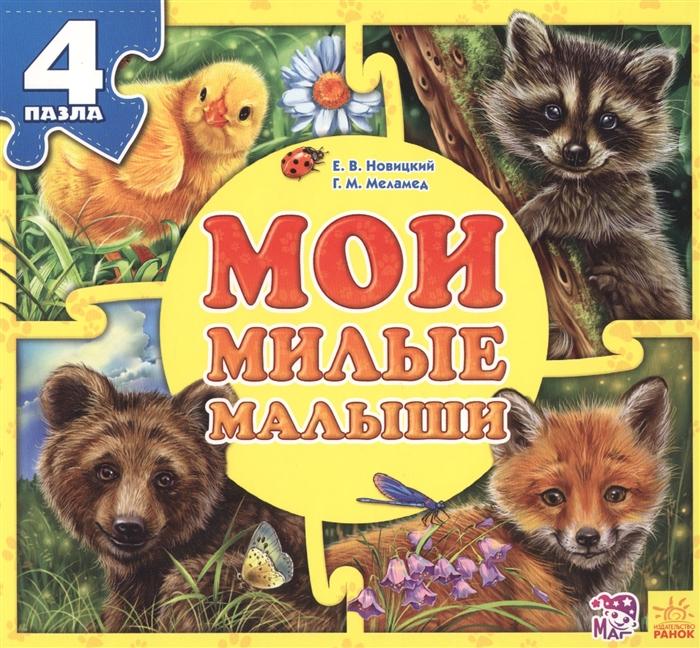 Новицкий Е., Меламед Г. Мои милые малыши недорого