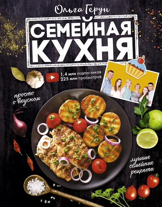Герун О. Семейная кухня 100 лучших рецептов