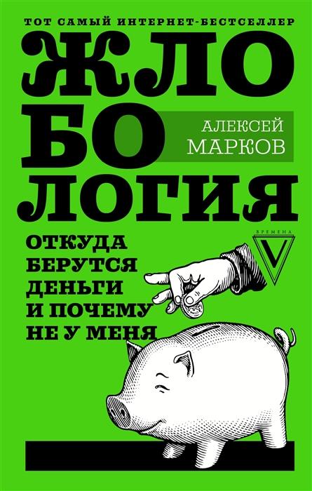 Марков А. Жлобология Откуда берутся деньги и почему не у меня