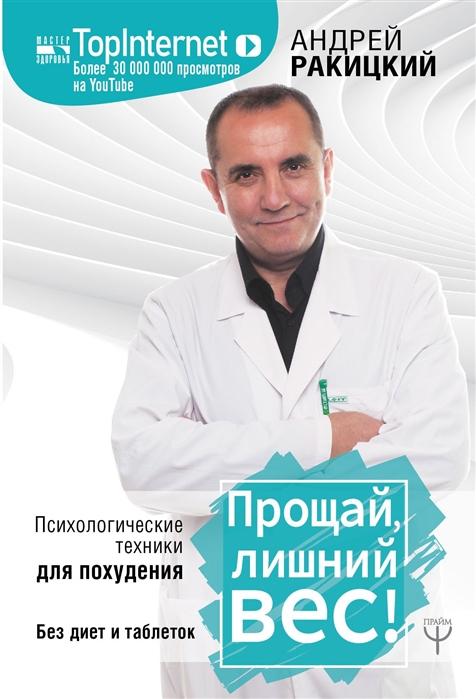 Ракицкий А. Прощай лишний вес Психологические техники для похудения Без диет и таблеток