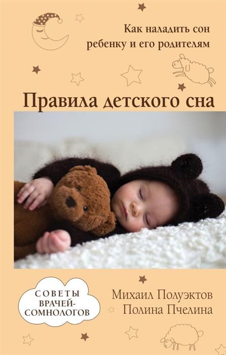 купить Полуэктов М., Пчелина П. Правила детского сна Как наладить сон ребенку и его родителям дешево