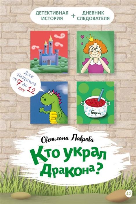 Купить Кто украл дракона, Издательский Дом Мещерякова, Детский детектив