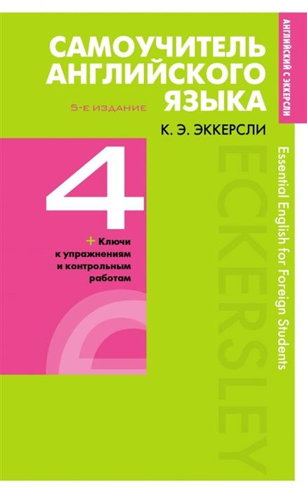 Эккерсли К. Самоучитель английского языка с ключами и контрольными работами Книга 4 эккерсли к самоучитель английского языка с ключами и контрольными работами cd mp3