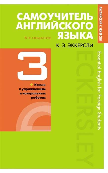 Эккерсли К. Самоучитель английского языка с ключами и контрольными работами Книга 3 интенсивный оксфордский самоучитель английского языка комплект из 3 книг