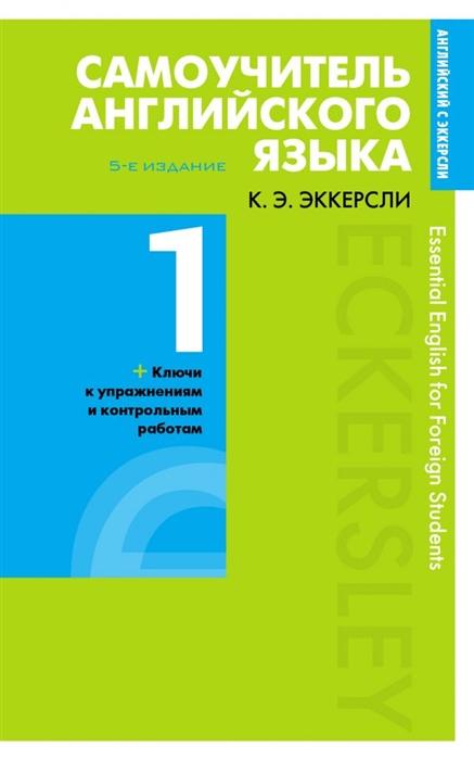 Эккерсли К. Самоучитель английского языка с ключами и контрольными работами Книга 1 эккерсли к самоучитель английского языка с ключами и контрольными работами cd mp3