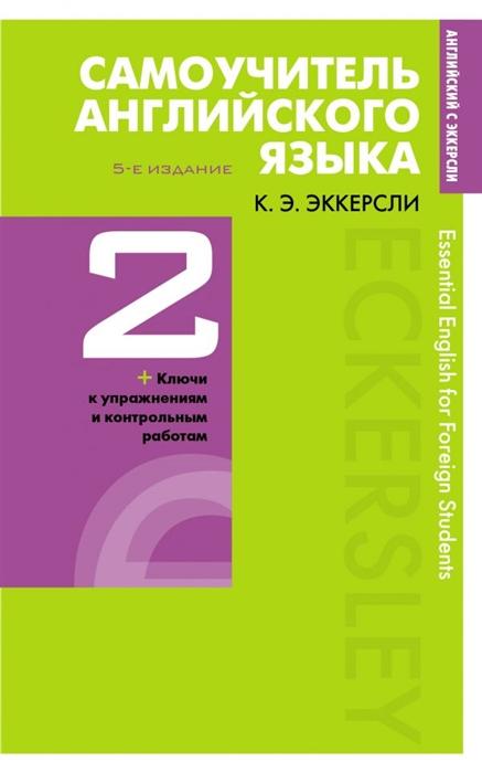 Эккерсли К. Самоучитель английского языка с ключами и контрольными работами Книга 2 эккерсли к самоучитель английского языка с ключами и контрольными работами cd mp3