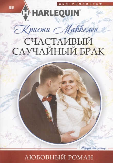 цена на Маккелен К. Счастливый случайный брак