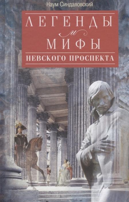 Синдаловский Н. Легенды и мифы Невского проспекта
