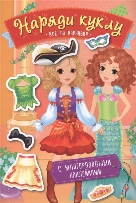 Купить Наряди куклу Все на карнавал, Росмэн, Поделки и модели из бумаги. Аппликация. Оригами