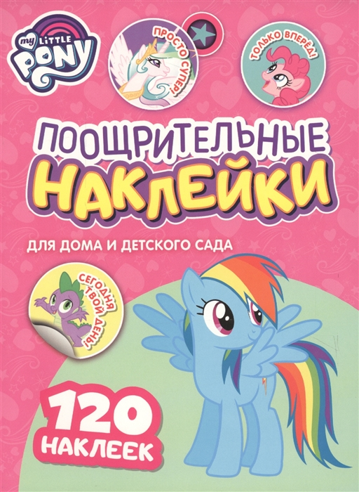 Мой маленький пони Поощрительные наклейки для дома и детского сада
