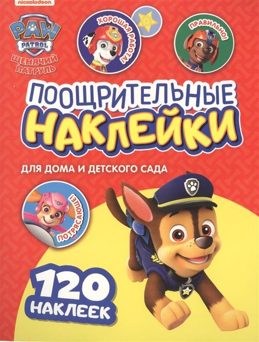 Щенячий патруль Поощрительные наклейки для дома и детского сада портфолио для детского сада щенячий патруль