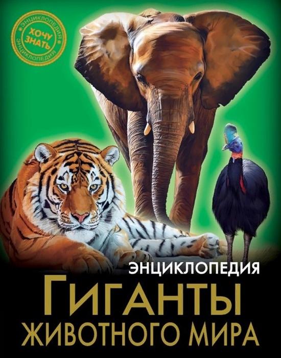 Соколова Л. Гиганты животного мира Энциклопедия цена в Москве и Питере