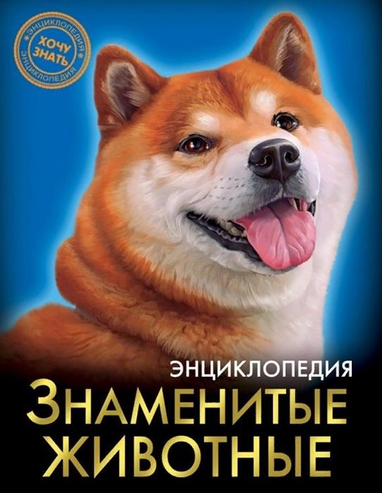 Купить Знаменитые животные Энциклопедия, Проф-пресс, Естественные науки