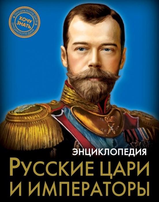все цены на Соколова Л. Русские цари и императоры Энциклопедия онлайн