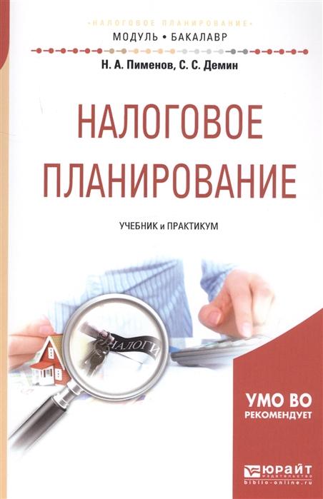 Пименов Н., Демин С. Налоговое планирование Учебник и практикум купцова е степанов а бизнес планирование учебник и практикум