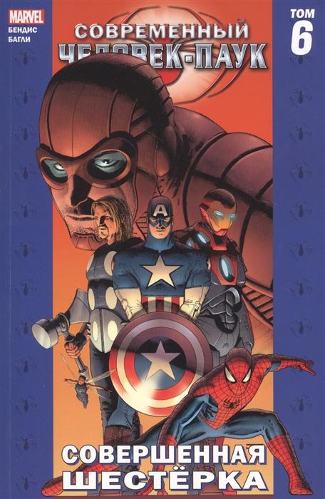 Бендис Б. Современный Человек-Паук Совершенная Шестерка Том 6 тайная шестерка