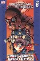 Современный Человек-Паук. Совершенная Шестёрка. Том 6