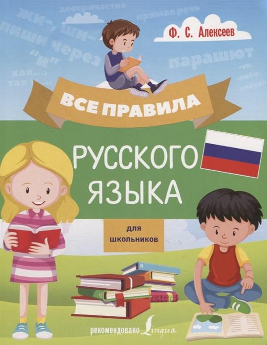 Алексеев Ф. Все правила русского языка для школьников стол для русского бильярда 12 ф