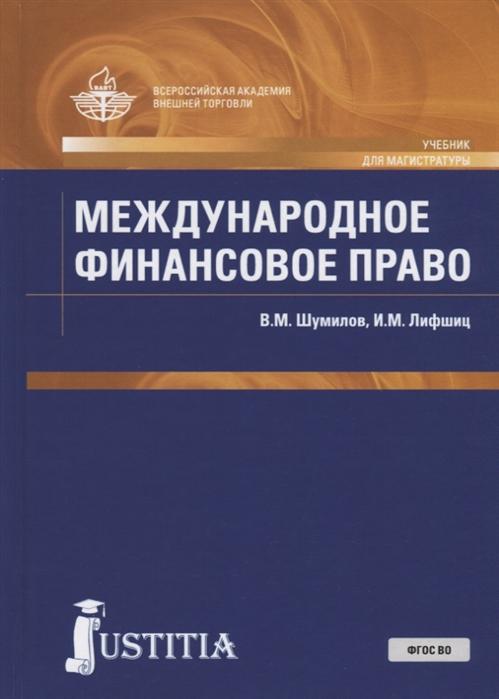 Шумилов В., Лифшиц И. Международное финансовое право Учебник для магистратуры
