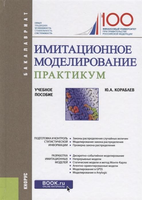 Кораблев Ю. Имитационное моделирование Практикум Учебное пособие решмин б имитационное моделирование и системы управления