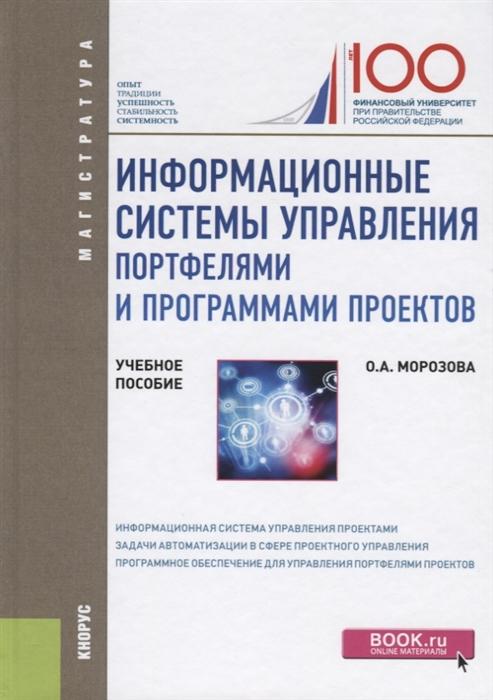 Морозова О. Информационные системы управления портфелями и программами проектов Учебное пособие