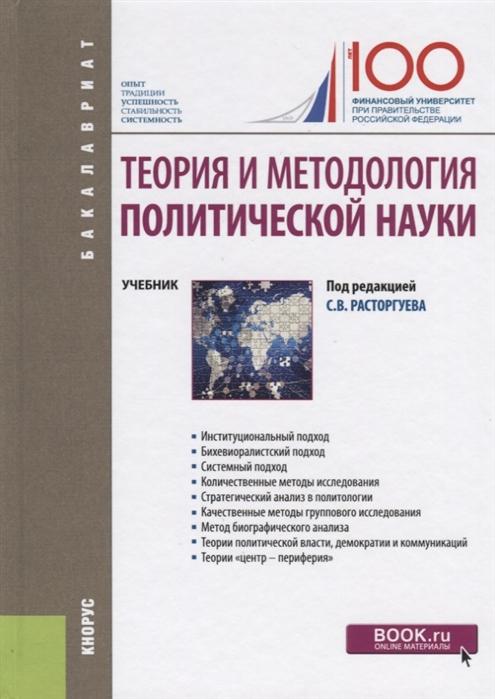 Расторгуев С. (ред.) Теория и методология политической науки Учебник