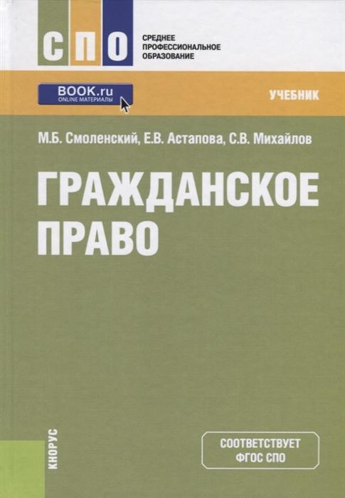 Смоленский М., Астапова Е., Михайлов С. Гражданское право Учебник цена