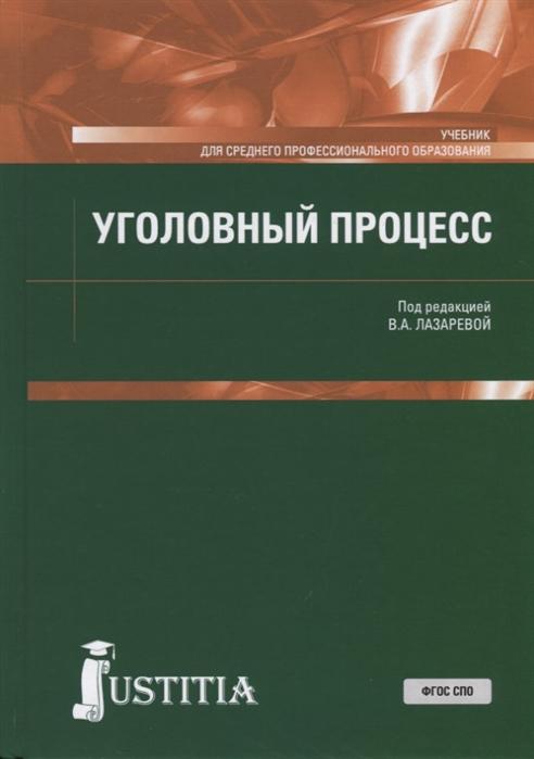 Лазарева В. (ред.) Уголовный процесс Учебник для СПО цена