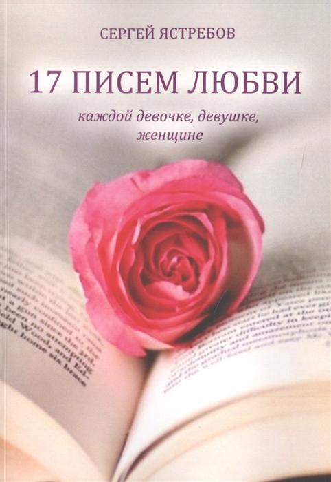 17 Писем Любви каждой девочке девушке женщине