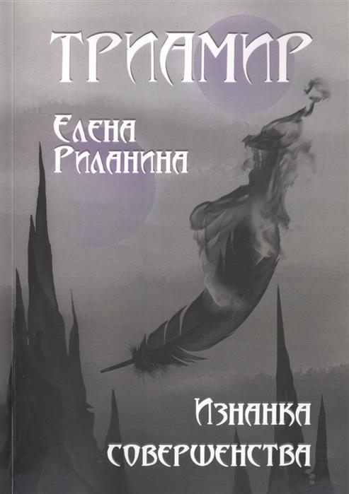 Купить Триамир Изнанка совершенства Книга 3, Издательские решения, Детская фантастика