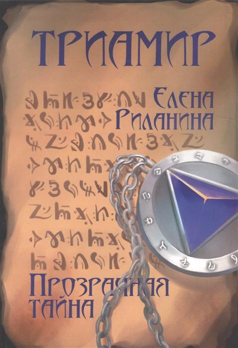 Риланина Е. Триамир Прозрачная тайна Книга 1 тайна старой пещеры книга 1