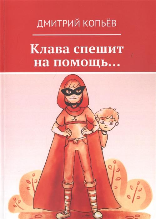 Копьёв Д. Клава спешит на помощь цена в Москве и Питере