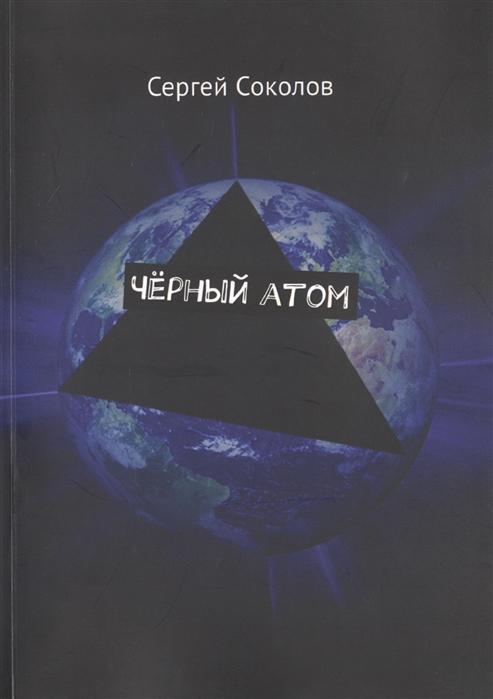 Соколов С. Черный атом