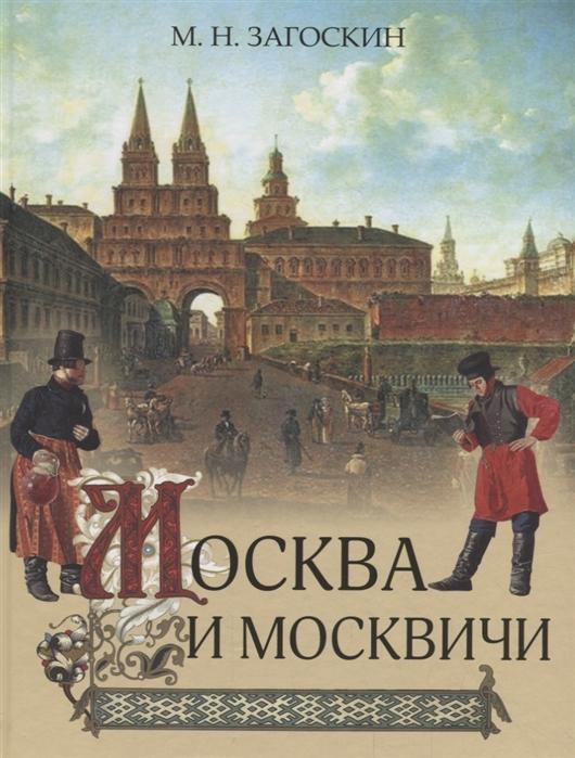 Загоскин М. Москва и москвичи
