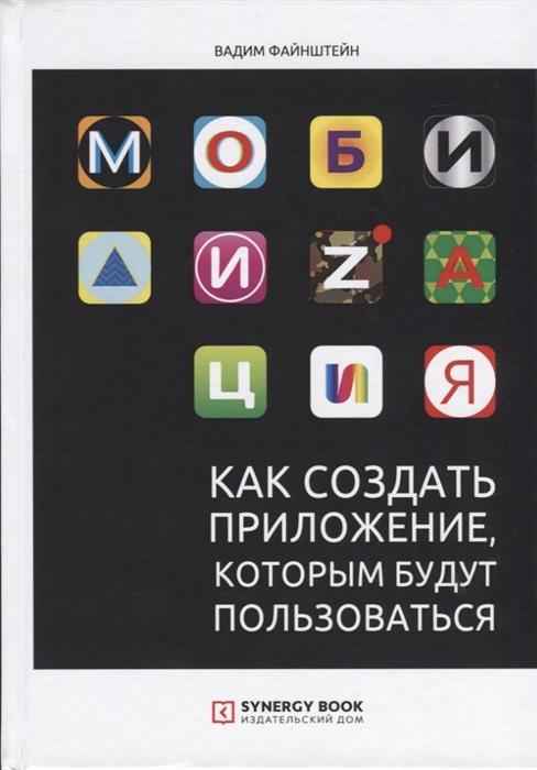 Файнштейн В. Мобилизация Как создать приложение которым будут пользоваться