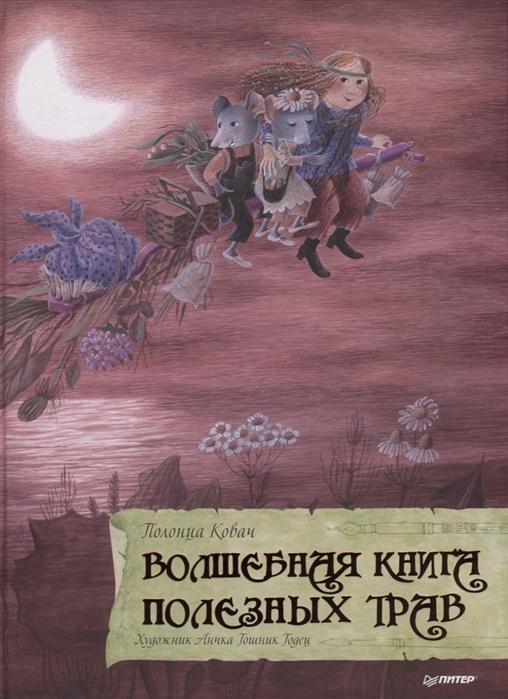 Купить Волшебная книга полезных трав, Прогресс книга, Сказки