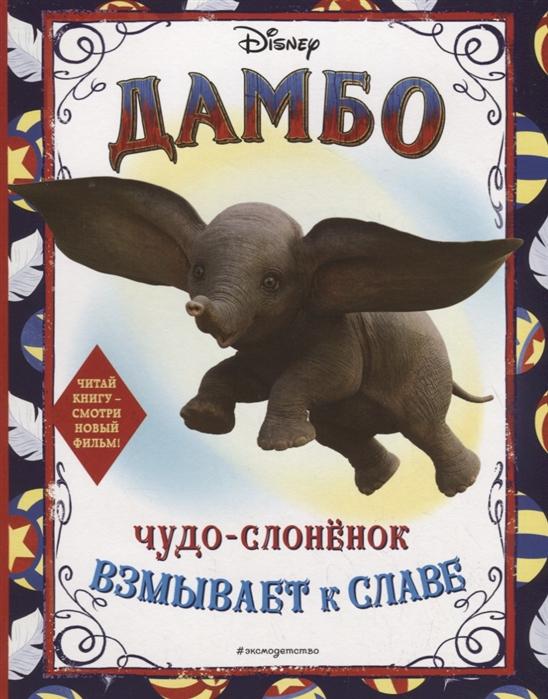 цена на Лазарева Ю. (ред.) Дамбо Чудо-слоненок взмывает к славе Раскраска