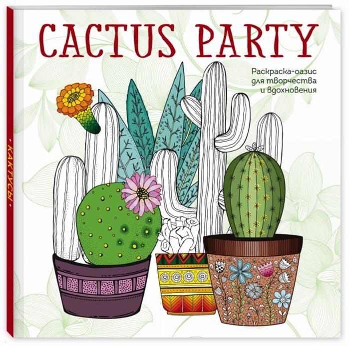 Фасхутдинов Р. (ред.) Cactus party Раскраска-оазис для творчества и вдохновения