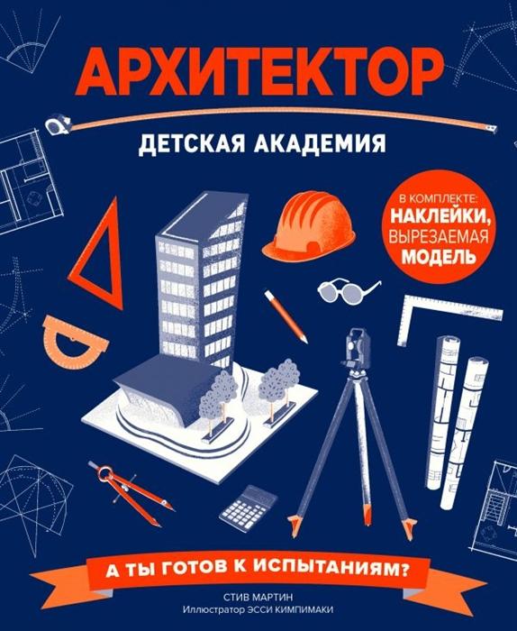 Мартин С. Архитектор Детская академия мартин с архитектор детская академия