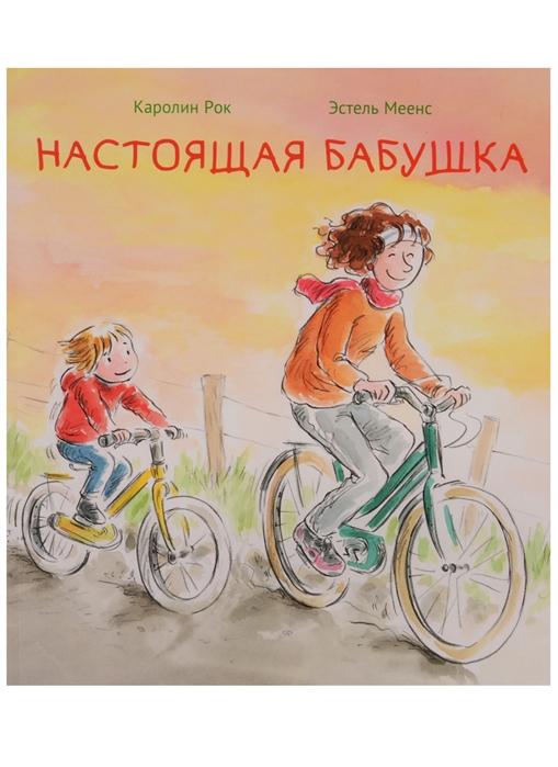 Купить Настоящая бабушка, Поляндрия, Проза для детей. Повести, рассказы
