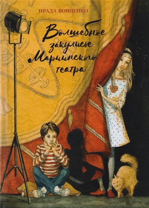 Вовненко И. Волшебное закулисье Мариинского театра Приключение Пети и Тани вовненко и волшебный
