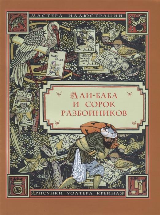 Купить Али-Баба и сорок разбойников Арабская сказка, Звонница-МГ, Сказки