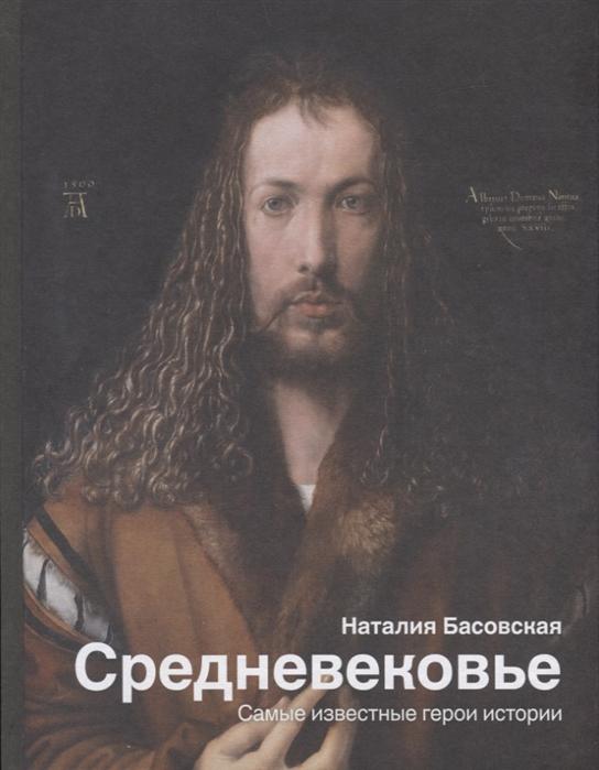 Басовская Н. Средневековье Самые известные герои истории цена в Москве и Питере