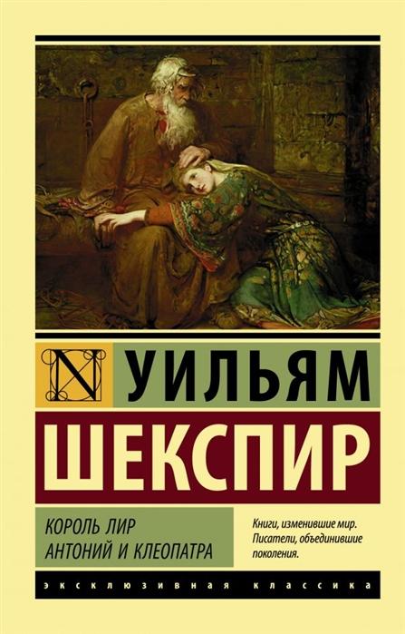 Шекспир У. Король Лир Антоний и Клеопатра цена и фото