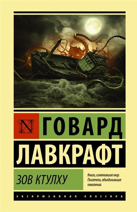 Лавкрафт Г. Зов Ктулху