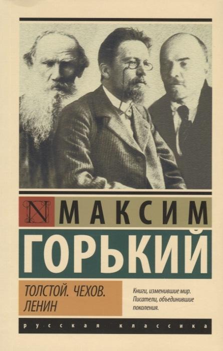 Горький М. Толстой Чехов Ленин толстой а горький м булатов