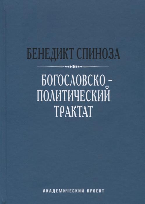 Спиноза Б. Богословско-политический трактат цена и фото